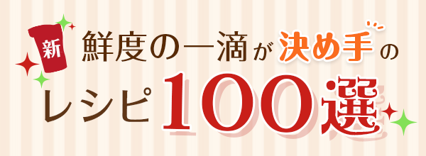 Recipe100 special banner